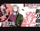 イケメン乱舞!『刀剣乱舞』実況プレイ 229