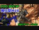 強化型M16 Call of Duty: Black Ops Cold War ♯46 加齢た声でゲームを実況