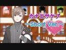 【音MAD】カナエサケブ〜Short Ver.〜【にじさんじ】