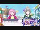 【プロセカ】イベント『響くトワイライトパレード』 4話「笑顔になれる場所」