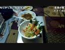 ずいえき『サラダできた』【2021/02/09】
