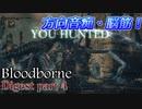 【Blood borne】方向音痴の脳筋狩人が行く!nico part4