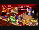 【寝る前に】スーパーマリオRPG実況 part23【ゲームしようよ】