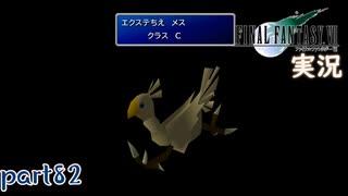 【FF7】あの頃やりたかった FINAL FANTASY VII を実況プレイ part82【実況】