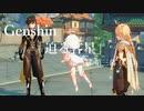【原神/Genshin】第一章 第三幕(4/4)/プレイ動画 #19