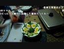 ずいえき『サラダ作る』【2021/02/09】