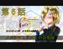 【オマンティーズ】敗北の桜【オリジナル】第6話