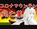 華麗なる死亡集ofマリオサンシャイン【白上フブキ/切り抜き/フブ切り】