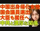 中国出身女性が国会議員に。同時に大臣にも就任と決まり国民の反発広がる。日本が知るべき海外情報