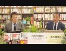 奥山真司の「アメ通LIVE!」 (20210209)