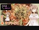 『ささらの簡単レシピ! #11』ピリ辛タコライス