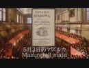【ポーランド愛国歌】『5月3日のマズルカ/Mazurek 3 Maja/Witaj, majowa jutrzenko』