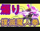 【1000時間プレイ実況者】煽り誘発センサーのガノンドロフ!だが煽った奴は勝つまで追い続ける・・