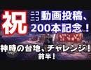 【モンスターハンターワールド:アイスボーン前半】ニコニコさんで200本行ったからレッツ神時チャレンジ!