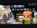 【東方有頂天実況】ナイト大佐と海兵隊のRimWorld【CV:VOICEROID】 part7
