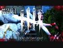 #261【Dead by Daylight四人実況】強い人は何をしようと強いものだ