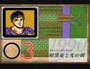 [O3] 実況プレイ 初代 ファイアーエムブレム 暗黒竜と光の剣 第13章 1/2