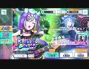 プロジェクトセカイ【Rockin Parade】10連無料ガチャ
