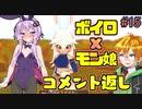 モン娘ボイロと水奈瀬コウの奇妙なダンジョン #15【魔物娘と不思議な冒険】