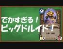 【ハースストーン】ビッグドルイド(プレミ多め)【ゆっくり実況】