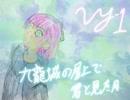 九龍城の屋上で君と見た月(VY1)【ボカロオリジナル曲】