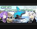 【VOICEROID車載】北海道 道の駅スタンプラリー完全制覇のたび!Part06