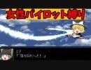 【スパロボαゆっくり実況スーパー編7】コアブースター出撃!