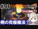#91【PS版ドラクエ7】ドラゴンクエストⅦで癒される!例の究極魔法?【DQ7】
