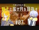 【刀剣乱舞偽実況】獅子と狐が月を目指す#07【To_the_Moon】