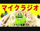 最強の匠【メカ工業編】でカオスマイクラジオ!#8