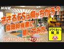 [就活応援] 内定を勝ち取ったES読んでみた | ゲーム業界編(後編) | コワくない。就活 | NHK