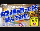 [就活応援] 内定を勝ち取ったES読んでみた | ゲーム業界編(前編) | コワくない。就活 | NHK
