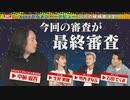 ヨルヤン 2020/7/13放送分