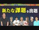 ヨルヤン 2020/8/24放送分