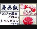 【おジャ魔女どれみ】の「愛しのトゥルビヨン」を再現 してみた~【漫画飯】~