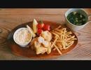 フィッシュ&チップス・ワカメと卵のスープ