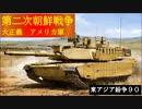 東アジア紛争90 第二次朝鮮戦争 第6話 韓国と開戦した北朝鮮とうとう米軍との戦闘に。