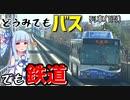 【ゆとりーとライン】バス?鉄道?日本唯一のガイドウェイバス【VOICEROID鉄道】