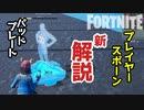 【フォートナイト】プレイヤースポーンパッド/スポーンプレートの使い方新解説~クリエイティブ Fortnite Creative