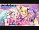 【ゲスト日高里菜】SHOW BY ROCK!! STARS!! ましゅラジ♪ 第4回 2021年2月10日