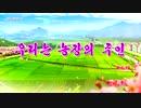 普天堡電子楽団「われわれは農場の主人」【1080p・50fps】