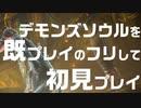 【デモンズソウル】既プレイのフリして初見プレイ【PS5】
