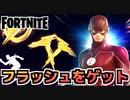 """【牛さんGAMES】フラッシュカップで新スキン""""フラッシュ""""をゲット!【Fortnite】【フォートナイト】"""