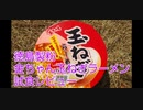 徳島製粉 金ちゃん玉ねぎラーメン 試食レビュー