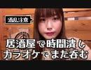【のみログ】泥酔!居酒屋からのカラオケ呑み