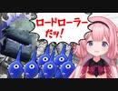 アメボウズに惨殺される周央サンゴ【ピクミン2】