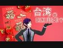 【台湾行事】旧正月なにしてますか?忙しいですか?救ってもらっていいですか?【035】