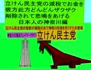 立憲民主党の減税で彼方此方どんどんザクザクお金を削除されて悲鳴をあげる日本人の神奈川編
