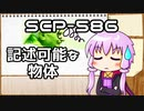 SCP-586 「記述可能な物体」【VOICEROID解説】