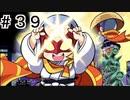 【二人実況】社蓄が行く!桃鉄令和で1世紀、38年目!#39